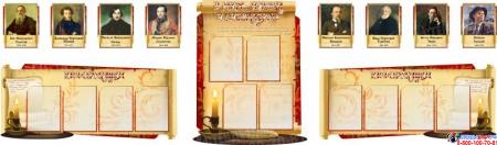 Стендовая композиция В мире  языка и литературы с портретами в стиле Свиток 3300*1000мм