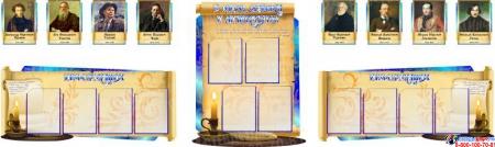 Стендовая композиция В мире  языка и литературы с портретами в стиле Свиток в золотисто-синих тонах 3300*1000мм