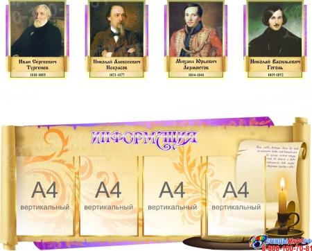 Стендовая композиция В мире языка и литературы с портретами в стиле Свиток в золотисто-сиреневых тонах 3300*1000 мм Изображение #3