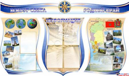 Стендовая композиция Вокруг Света в кабинет географии Красноярского края