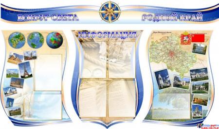 Стендовая композиция Вокруг Света в кабинет географии Московская область