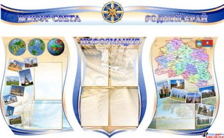 Стендовая композиция Вокруг Света в кабинет географии