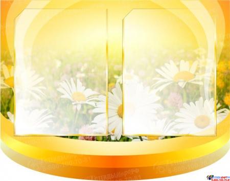 Стендовая композиция Школьная жизнь в золотисто-оранжевых тонах 2170*1270мм Изображение #1