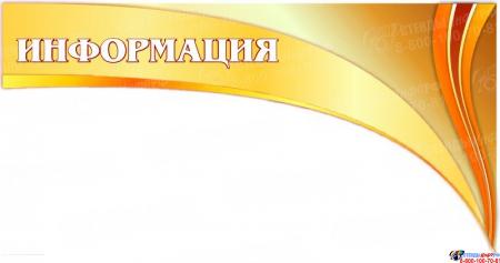 Стендовая композиция Школьная жизнь в золотисто-оранжевых тонах 2170*1270мм Изображение #4