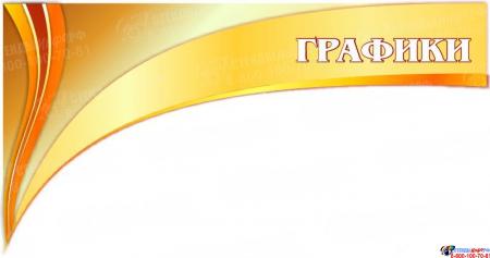 Стендовая композиция Школьная жизнь в золотисто-оранжевых тонах 2170*1270мм Изображение #5