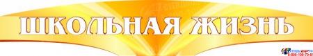 Стендовая композиция Школьная жизнь в золотисто-оранжевых тонах 2170*1270мм Изображение #6