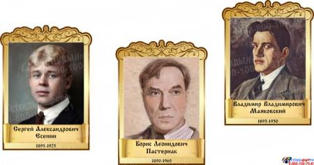 Композиция для кабинета русского языка и литературы 2120*1640мм Изображение #4