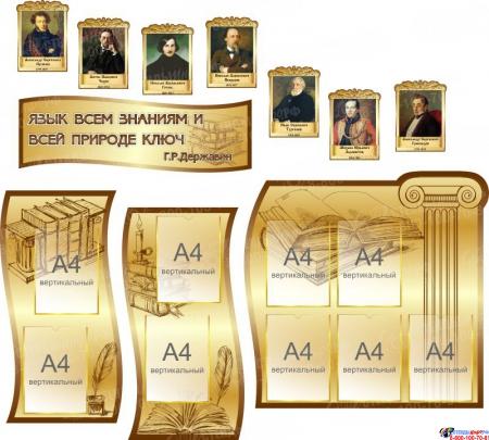 Композиция для кабинета русского языка и литературы 2120*1640мм Изображение #5