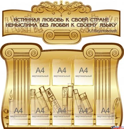 Композиция для кабинета русского языка и литературы 2120*1640мм Изображение #6