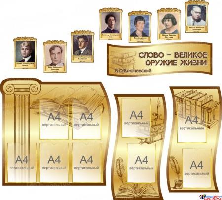 Композиция для кабинета русского языка и литературы 2120*1640мм Изображение #7