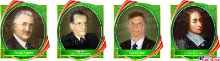 Комплект портретов для кабинета информатики 260*330 мм Изображение #2