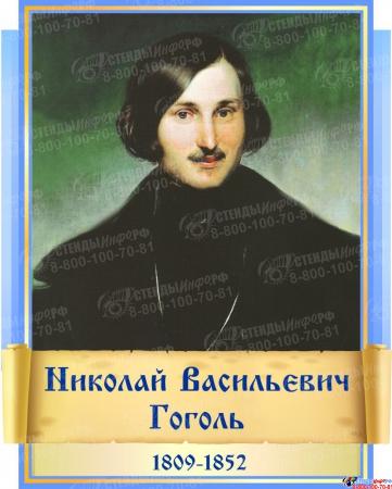 Комплект  портретов Литературных классиков в голубых тонах  240*300 мм Изображение #1