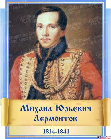 Комплект  портретов Литературных классиков в голубых тонах  240*300 мм Изображение #2