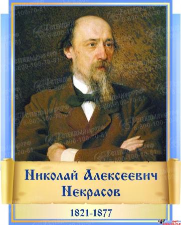 Комплект  портретов Литературных классиков в голубых тонах  240*300 мм Изображение #3