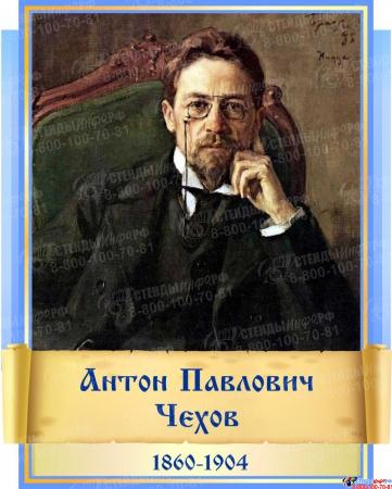Комплект  портретов Литературных классиков в голубых тонах  240*300 мм Изображение #4