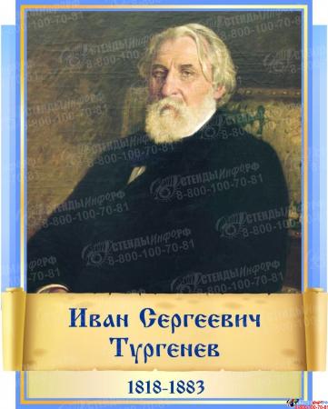 Комплект  портретов Литературных классиков в голубых тонах  240*300 мм Изображение #5