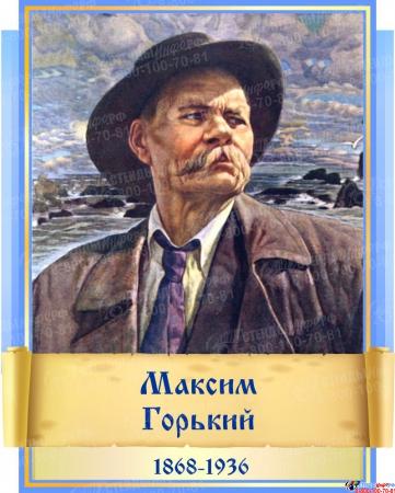 Комплект  портретов Литературных классиков в голубых тонах  240*300 мм Изображение #6