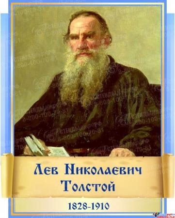Комплект  портретов Литературных классиков в голубых тонах  240*300 мм Изображение #7