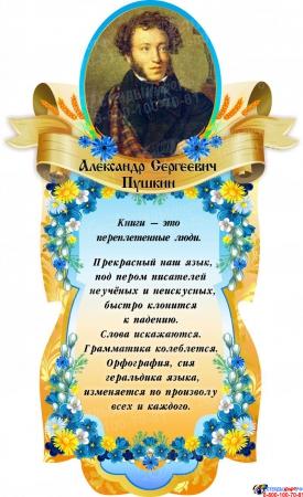 Стенд-композиция Слово о Языке Русском в сине-оранжевых тонах 3520 х1450 мм Изображение #2