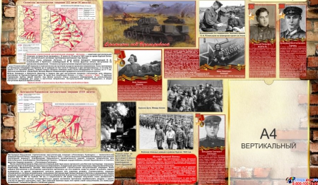 Стенд Курская битва на тему  ВОВ размер 790*1100мм Изображение #1