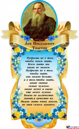 Стенд-композиция Слово о Языке Русском в сине-оранжевых тонах  2860 х1360 мм Изображение #2