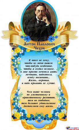 Композиция Портреты Гоголя и Чехова с цитатами в стиле стендов Васильки 1140*910 мм. Изображение #1