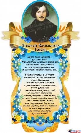 Композиция Портреты Гоголя и Чехова с цитатами в стиле стендов Васильки 1140*910 мм. Изображение #2