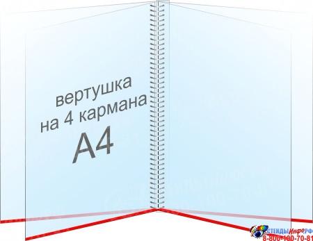 Перекидная система (вертушка-книжка) на 4 кармана А4